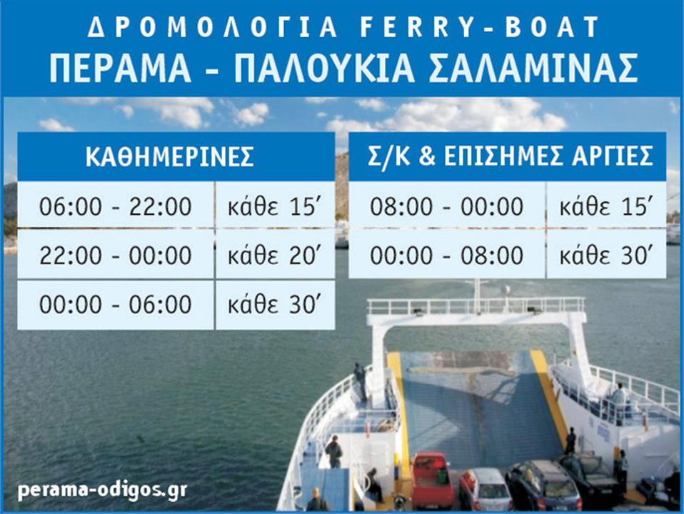 /images/upload/Newsdet8-ferryboat1c-8586673686014311250-g6.jpg